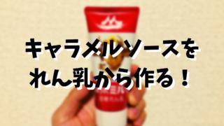 【超簡単】キャラメルソースをれん乳から手間なしで手作りする方法